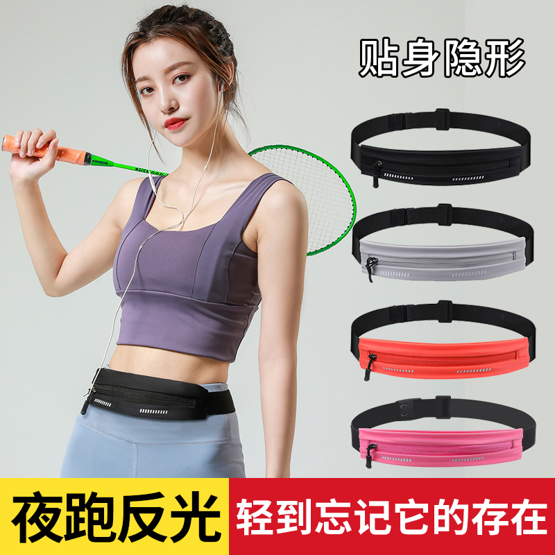 跑步手机腰包运动女款男士马拉松装备隐形腰带健身小包多功能腰包