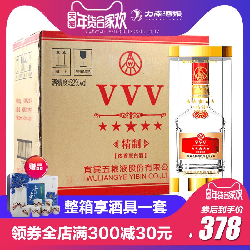 宜宾五粮液股份vvv精制3v五星级52度500ml*6瓶国产浓香型白酒整箱