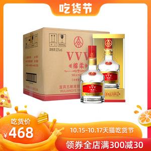 宜宾五粮液股份vvv绵柔 52度500ml*6瓶白酒整箱 国产高度白酒3V