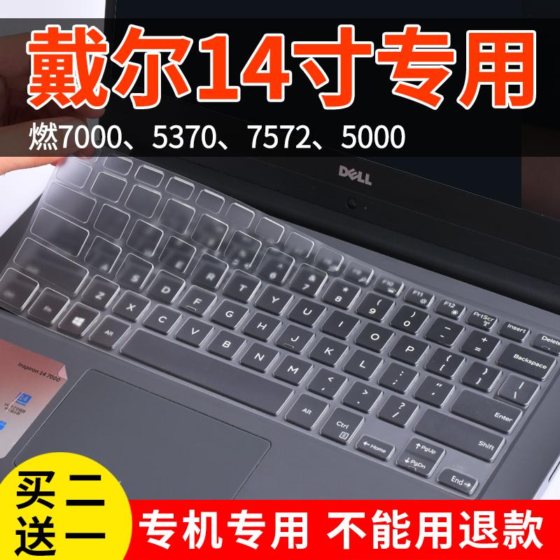 戴尔灵越燃7000笔记本电脑键盘膜14寸5370游匣防尘保护贴膜全覆盖