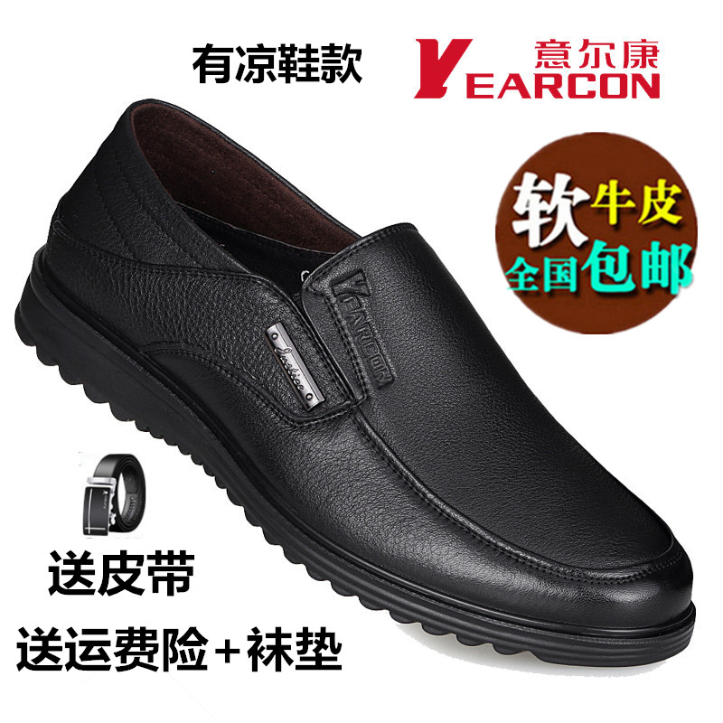 意尔康男鞋正品休闲皮鞋男士真皮软皮软底中年爸爸鞋单鞋夏季凉鞋