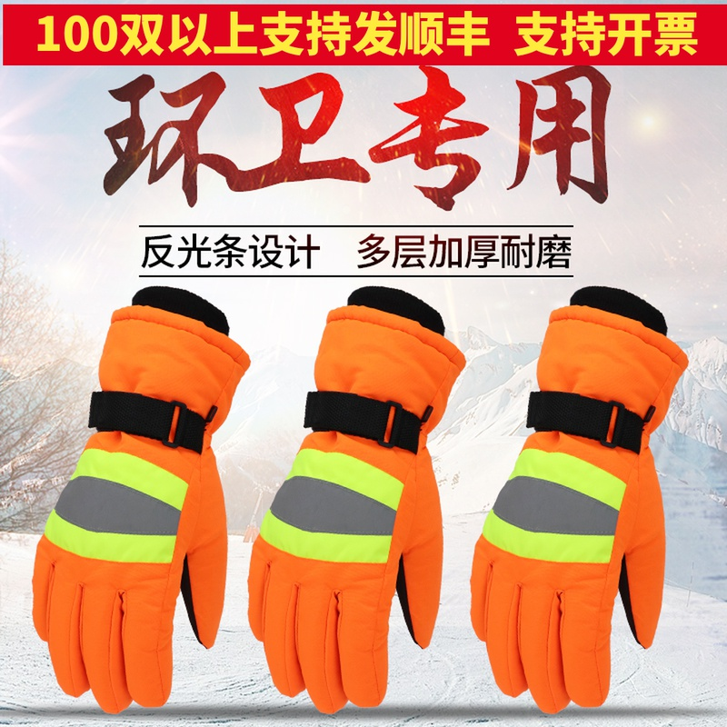 Thickened cotton gloves male winter sanitation waterproof warm labor protection wear-resistant work traffic outdoor cold protection public welfare baby