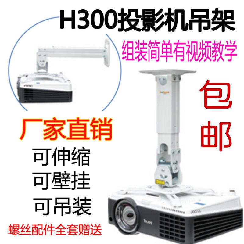 H300 с проекцией Инструментальная машина универсальная подвеска домашний потолок регулируемый телескопический растягивающий универсальный многоцелевой кронштейн