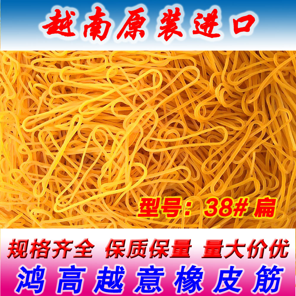 Вьетнам импорт 38 плоский больше смысл желтый ластик мышца ластик круг эластичный резина круг задний сложить 6cm бесплатная доставка
