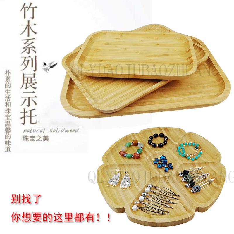2020新款流行竹全竹材质首饰饰品皮筋发卡太阳镜展示托盘多种造型