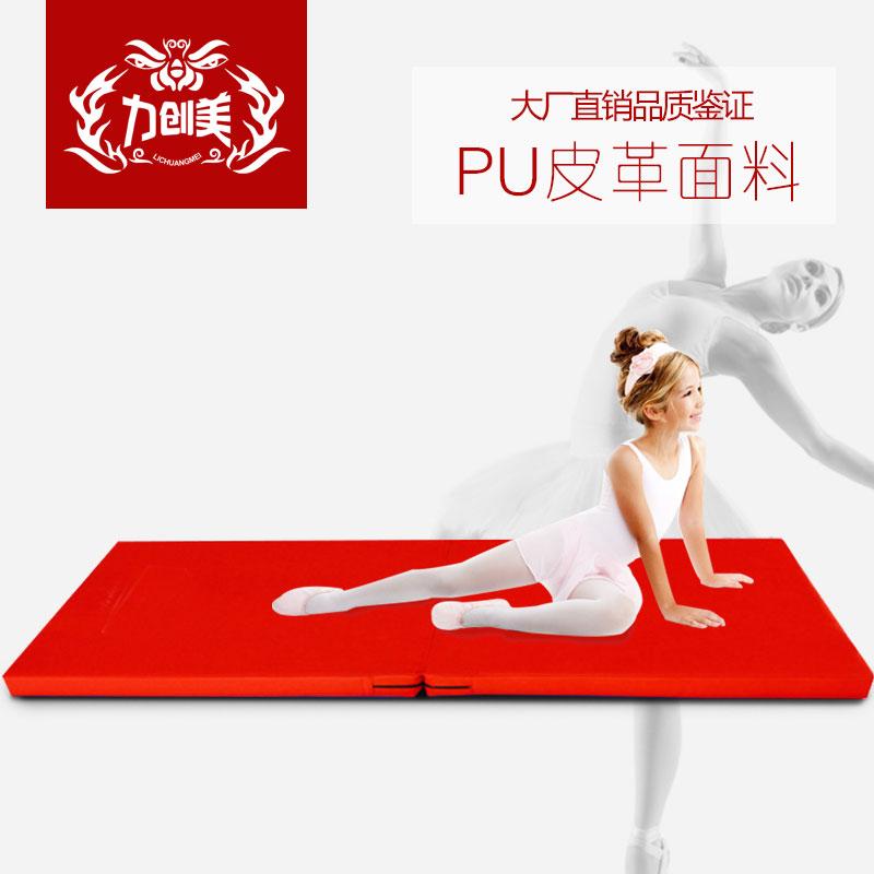 力创美折叠体操垫儿童舞蹈垫加厚舞蹈练功垫子女孩仰卧起坐海绵垫
