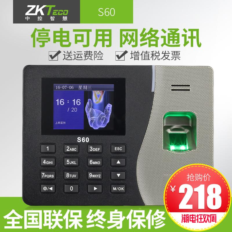 ZKTeco/中控智慧S60科技指纹识别考勤机网络型签到机打卡机打卡器