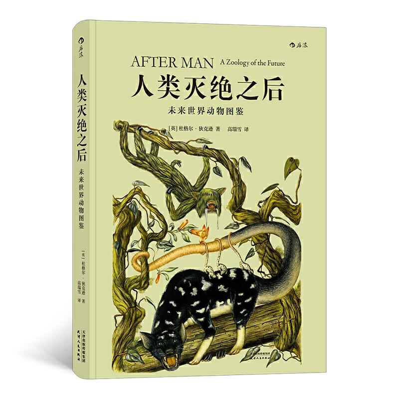 9787201157207开山之作推想进化学穿越指南一本通向未来动物世界后浪出品未来世界动物图鉴人类灭绝之后正版包邮