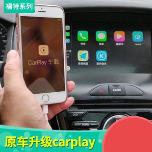 适用于福克斯福睿斯翼虎飞鸽carplay模块usb互联苹果carpaly盒子