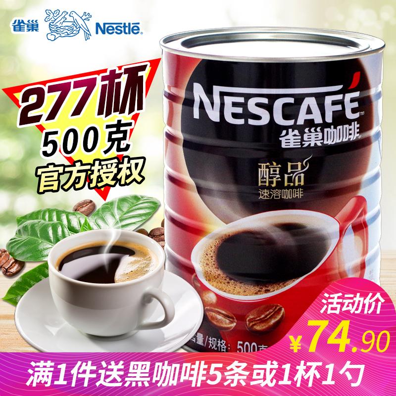 可冲277杯Nestle雀巢醇品黑咖啡纯咖啡粉罐装500g速溶咖啡无蔗糖