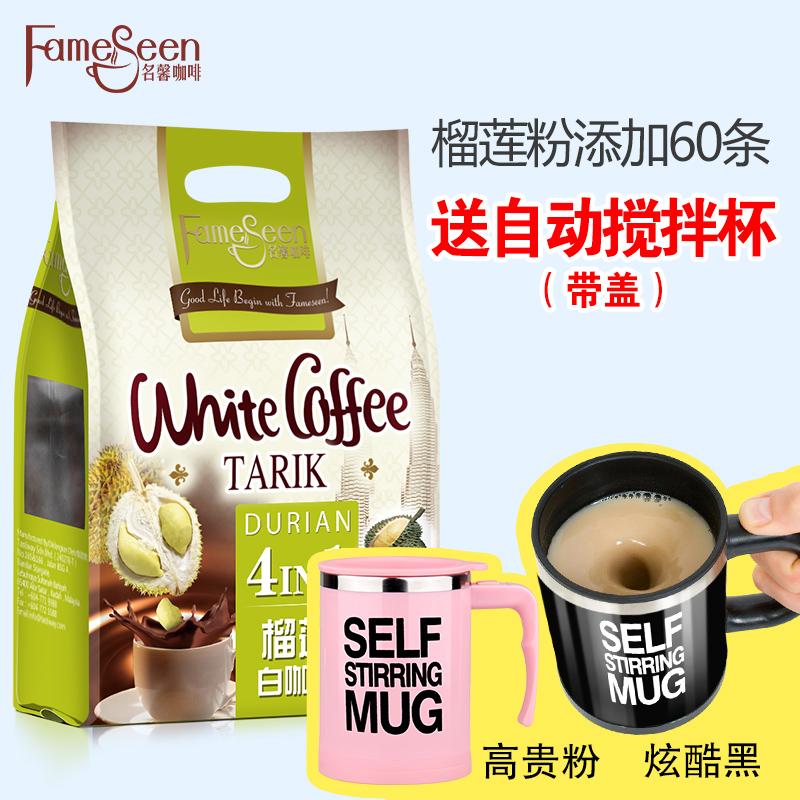 送搅拌杯马来西亚进口名馨皇家猫山王榴莲速溶白咖啡粉袋装1.08kg,可领取2元天猫优惠券