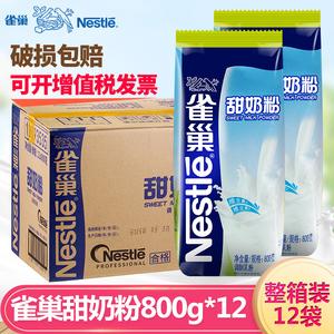 雀巢成人甜奶粉800g克*12营养奶粉学生奶粉西餐厅用餐饮调制牛奶