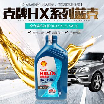 壳牌喜力HX7 PLUS蓝壳全合成机油 5W-30 正品汽车机油润滑油 1L装