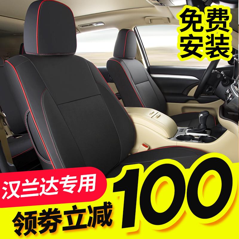 适用于2018丰田新汉兰达坐垫5/7座全包座椅套四季汽车座套夏座垫11月12日最新优惠