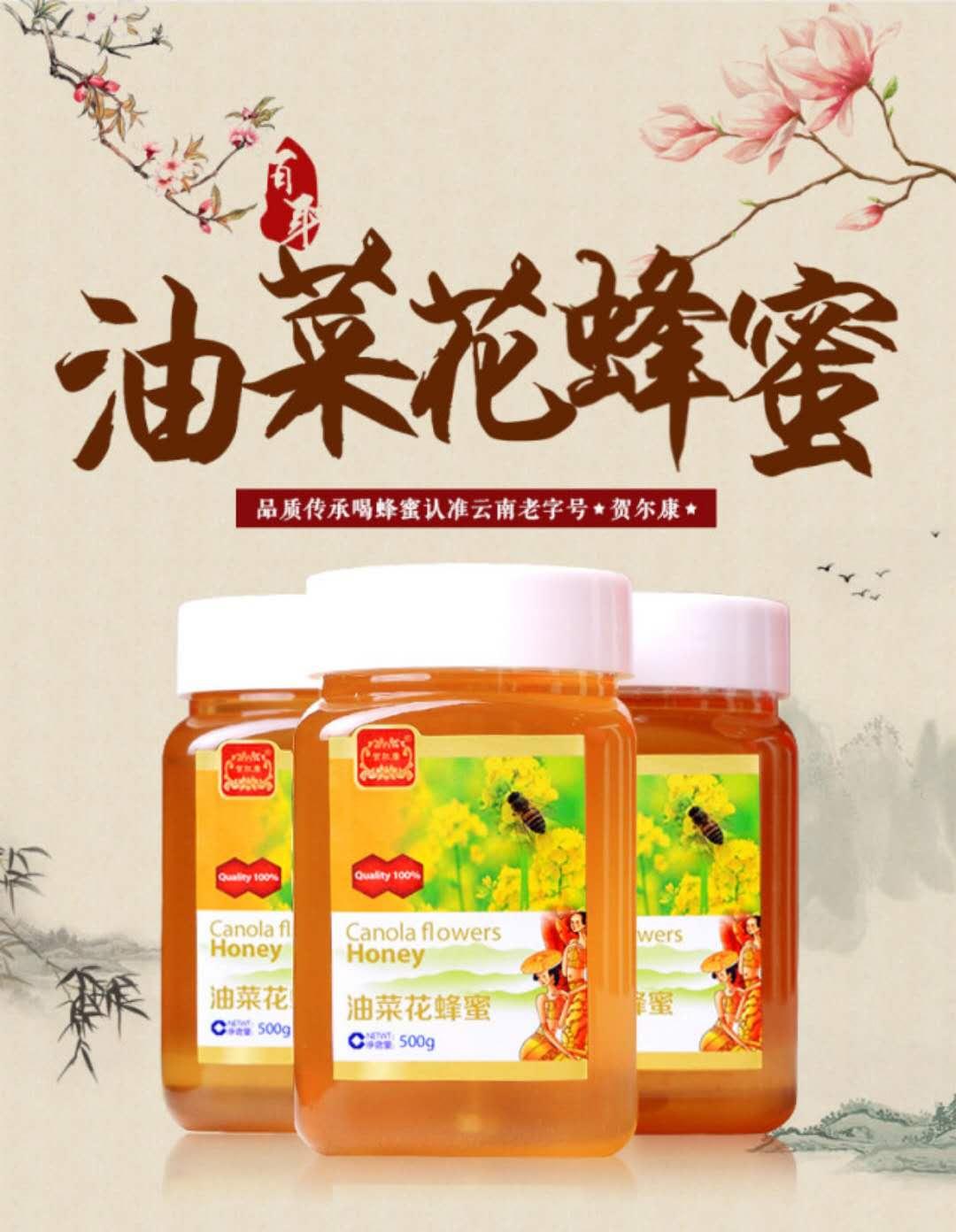贺尔康云南特产油菜花蜂蜜天然农家自产野生土蜂蜜原蜂蜜