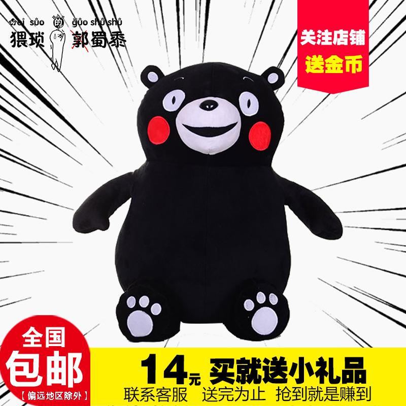 熊本熊周边毛绒玩具创意特价装逼公仔玩偶动漫二次元抱枕圣诞礼物