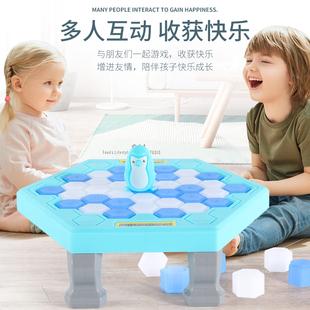 企鹅破冰玩具儿童益智思维训练专注力亲子互动游戏敲冰块拯救桌游