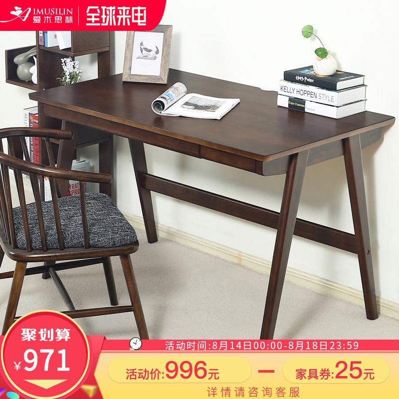 爱木思林实木电脑桌带键盘托书桌日式简约1.2米写字桌办公桌家用