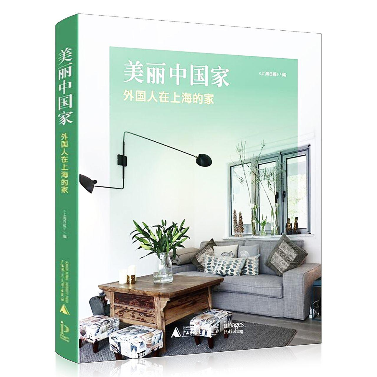 正版包邮 美丽中国家-外国人在上海的家 欧美式现代简约风格别墅庭院私家家居空间室内装饰装修设计翻新效果图制作资料集家装书籍