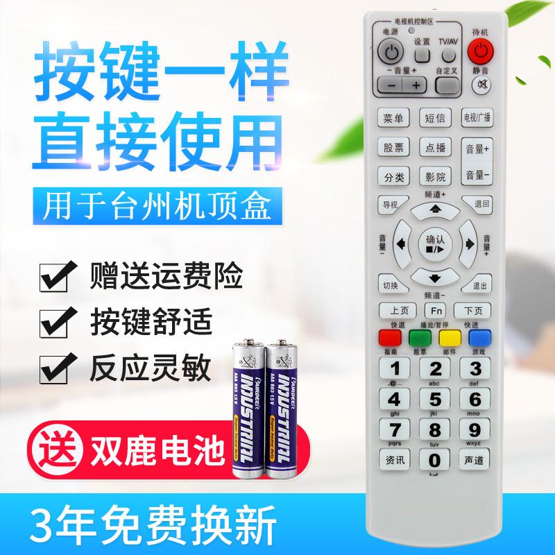 用于浙江 台州 路桥 绍兴数字电视机顶盒遥控器 同洲N7700 96371