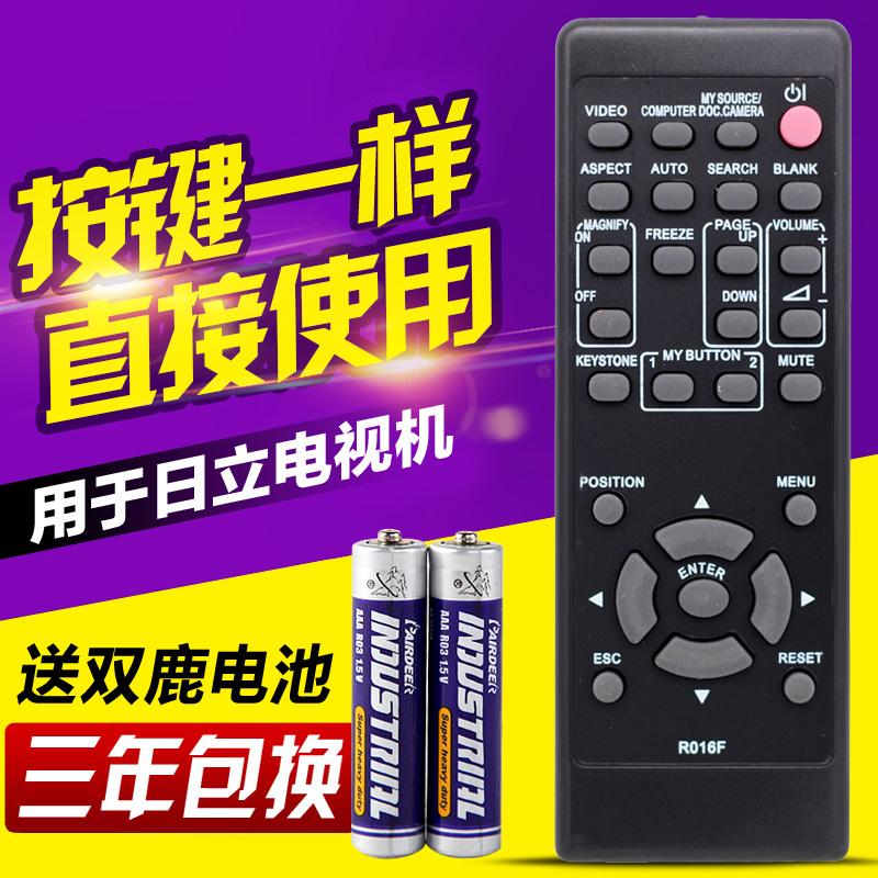 日立投影机仪遥控器R016F R017F HCP-320X 3250X HCP-2700X
