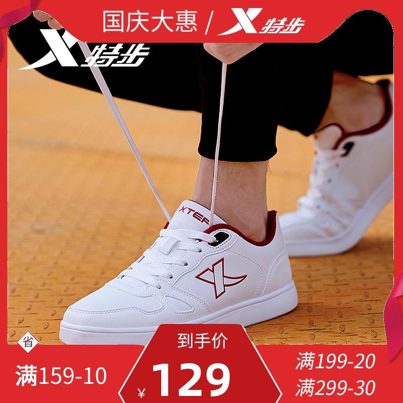 特步男鞋板鞋小白鞋2019秋季新款透气运动鞋夏男士轻便休闲滑板鞋