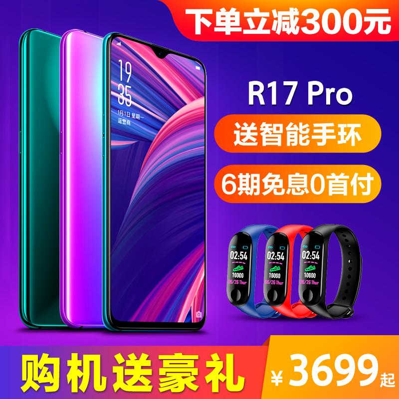 【立减300元分期免息】OPPO R17 Pro全网通超级闪充超薄 oppor17pro手机全新机正品 oppo新品 r17 k1 r11 r15