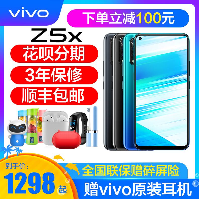 下单立减100元 vivo z5x新款游戏手机高通骁限量版手机vivoz5x voviz5x z3 z3x Y3 z1 z3i U1 vivo官方授权店