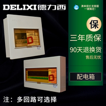 Delixi Distribution box Household empty Open box strong electric box small box electronically controlled lighting indoor PZ30 circuit Clear installation Dark