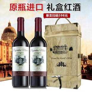 年货礼盒红酒 法国原瓶进口红酒 14度原装干红葡萄酒2支礼品装