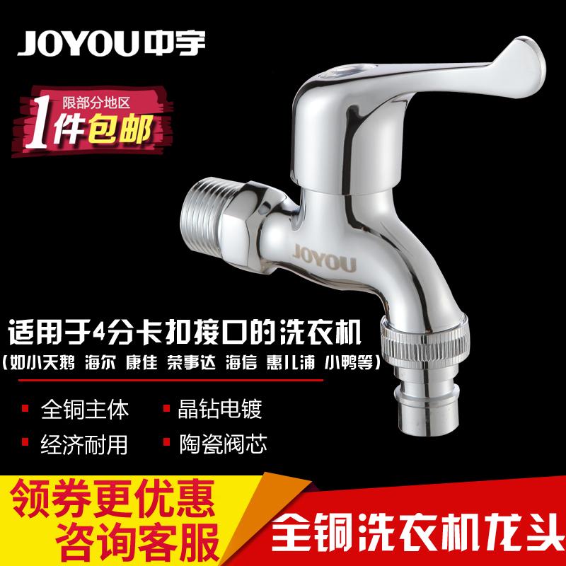 JOYOU 中宇 全铜洗衣机水龙头 4分快开铜阀芯水嘴小龙头JY06307