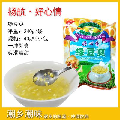 扬航好心情绿豆爽袋装6包240g潮汕小吃爽滑甜润糖水冲饮品