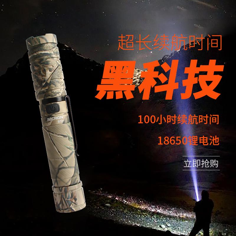 耐朗转角手电筒强光户外充电超亮多功能特种兵便携磁铁小手电B70