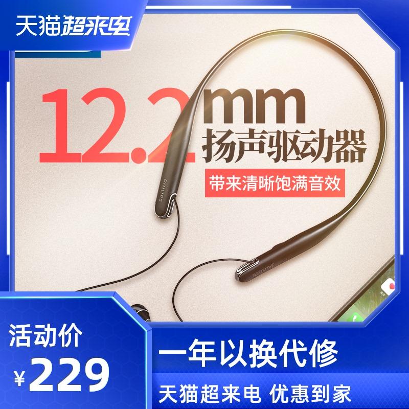 飞利浦SHB4205无线蓝牙耳机运动跑步入耳式挂颈脖式可接听电话适用苹果安卓手机通用 后挂式 耳挂式 手机耳麦