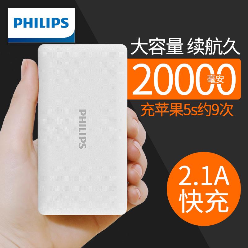 飞利浦充电宝20000毫安超薄苹果安卓小巧迷你便携手机专用大容量iPhone11移动电源可携带上飞机图片
