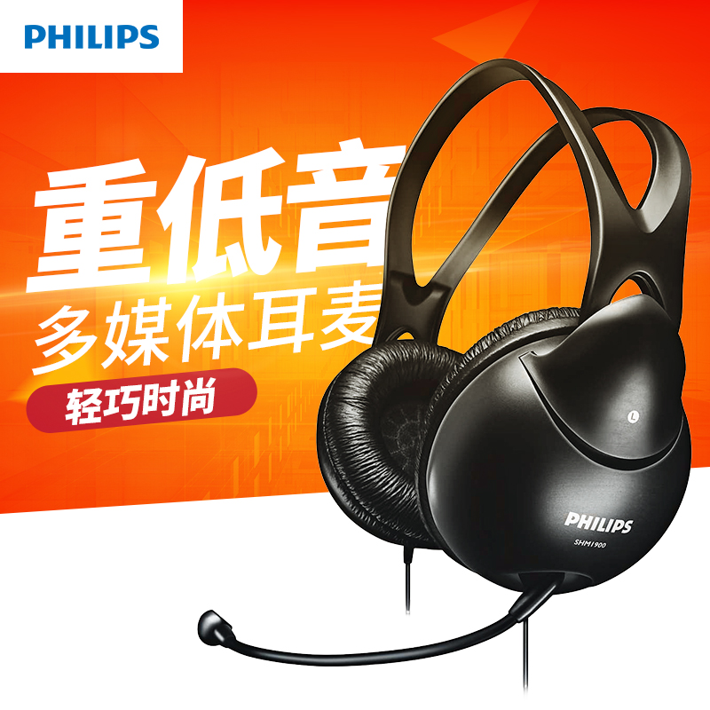 10-12新券Philips/飞利浦 SHM1900/93头戴式耳机电脑耳麦笔记本游戏学习耳机
