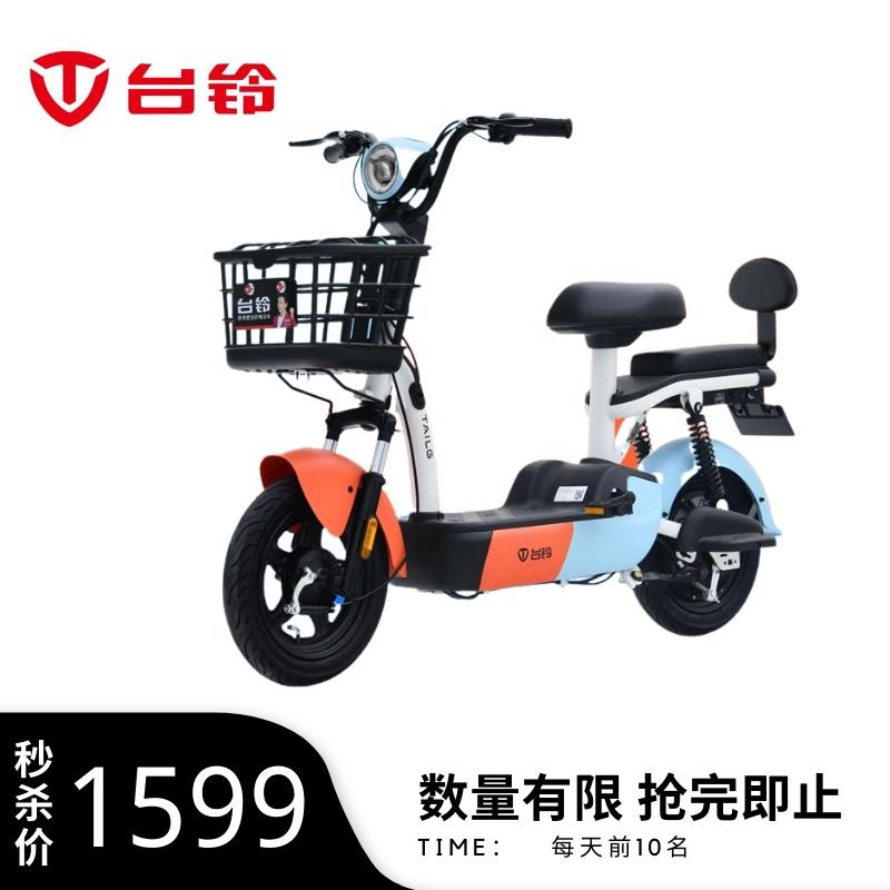 台铃小彩豆新款成人通勤电动自行车