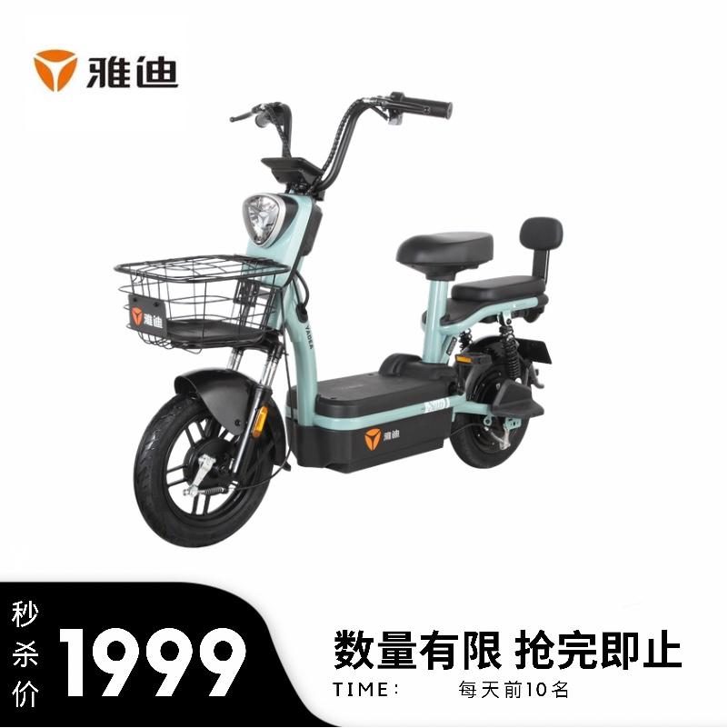 雅迪乐骑新款成人电瓶电动自行车