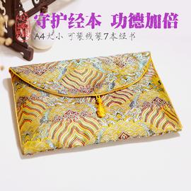 日式海浪织锦满绣经书袋 高档大号文艺佛经包经布抄经袋