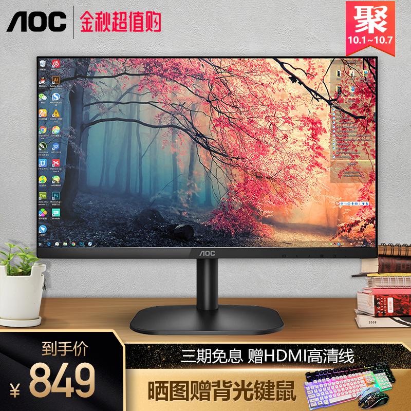 (用5元券)2019新品AOC显示器27英寸 IPS屏幕 27B2H 台式电脑液晶显示屏27