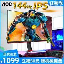 PS4外接笔记本HDMI32游戏电竞台式电脑液晶设计屏幕无边框壁挂75Hz显示器IPS高清2K英寸27Q27N2新品AOC