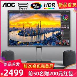 AOC新品2K显示器27英寸65W Type-C接口IPS屏幕HDR400设计100%sRGB绘图摄影Q27U2D台式LG苹果屏电脑32升降PS4K图片