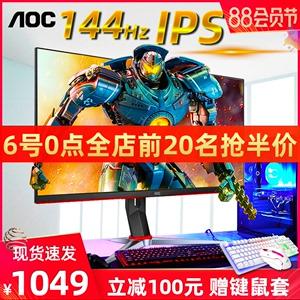 AOC 24G2小金刚144Hz电竞显示器24英寸IPS屏幕1ms响应HDR Effect旋转升降台式电脑液晶不闪高清PS4游戏吃鸡27