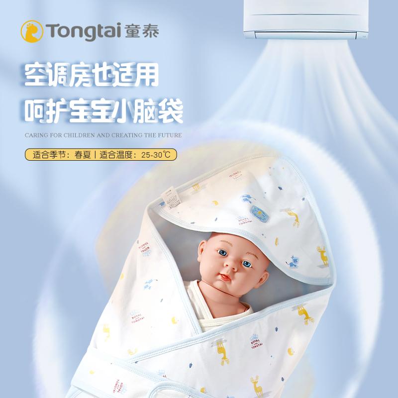 童泰春秋宝宝纯棉包被用品抱被