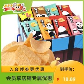小王子9口味休闲小包口袋装薯片