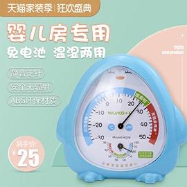 禾高卡通温湿度计家用室内摆台儿童婴儿房干湿高精度温度计室温表