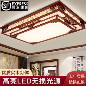 实木新中式客厅灯吸顶灯led长方形大厅灯中国风仿古灯具套餐灯饰