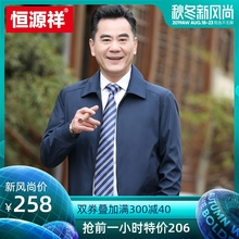 Hengyuan Xiang2019 New Men's Suit Middle-aged Men's Jacket, Father's Autumn Outerwear, Fall Outerwear, Men's Outerwear
