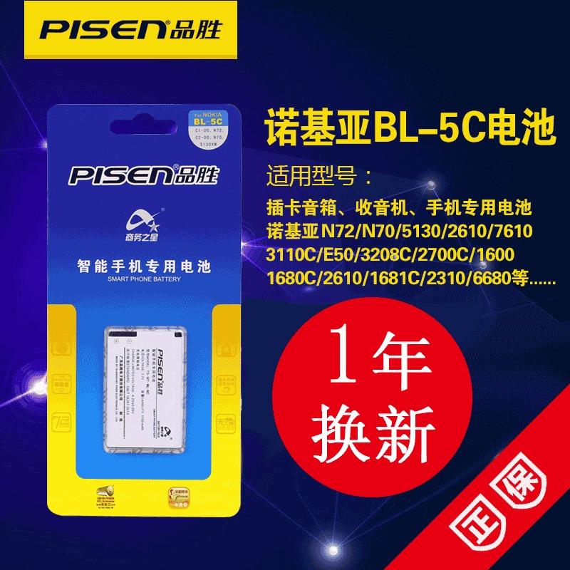 品胜 诺基亚BL-5C电池2610 5130 n72 1110 1050 bl5c收音机锂电池 3.7v原装老款bl-5cb老人手机插卡音箱通用