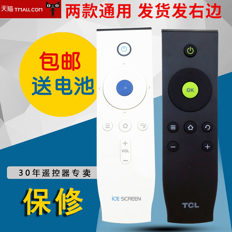 包�] TCL 冰激凌液晶���b控器RC06 26S5316A 替代款RC07DCI1